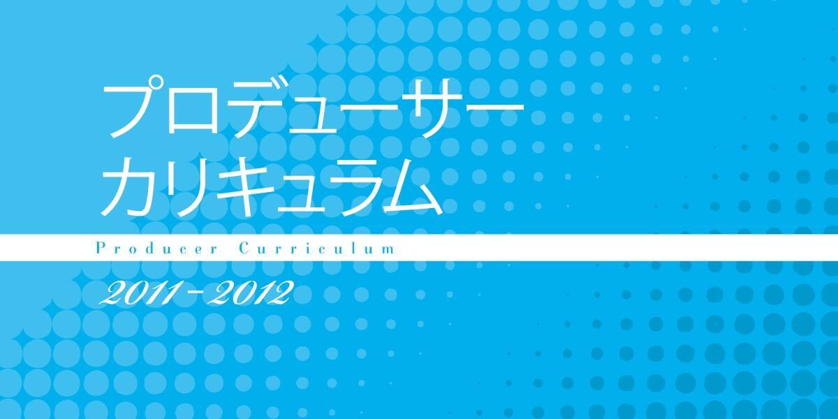 【New!】プロデューサーカリキュラム・翻訳書籍を希望者に配布中